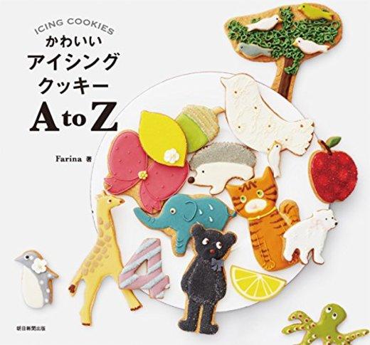 かわいいアイシングクッキー AtoZ