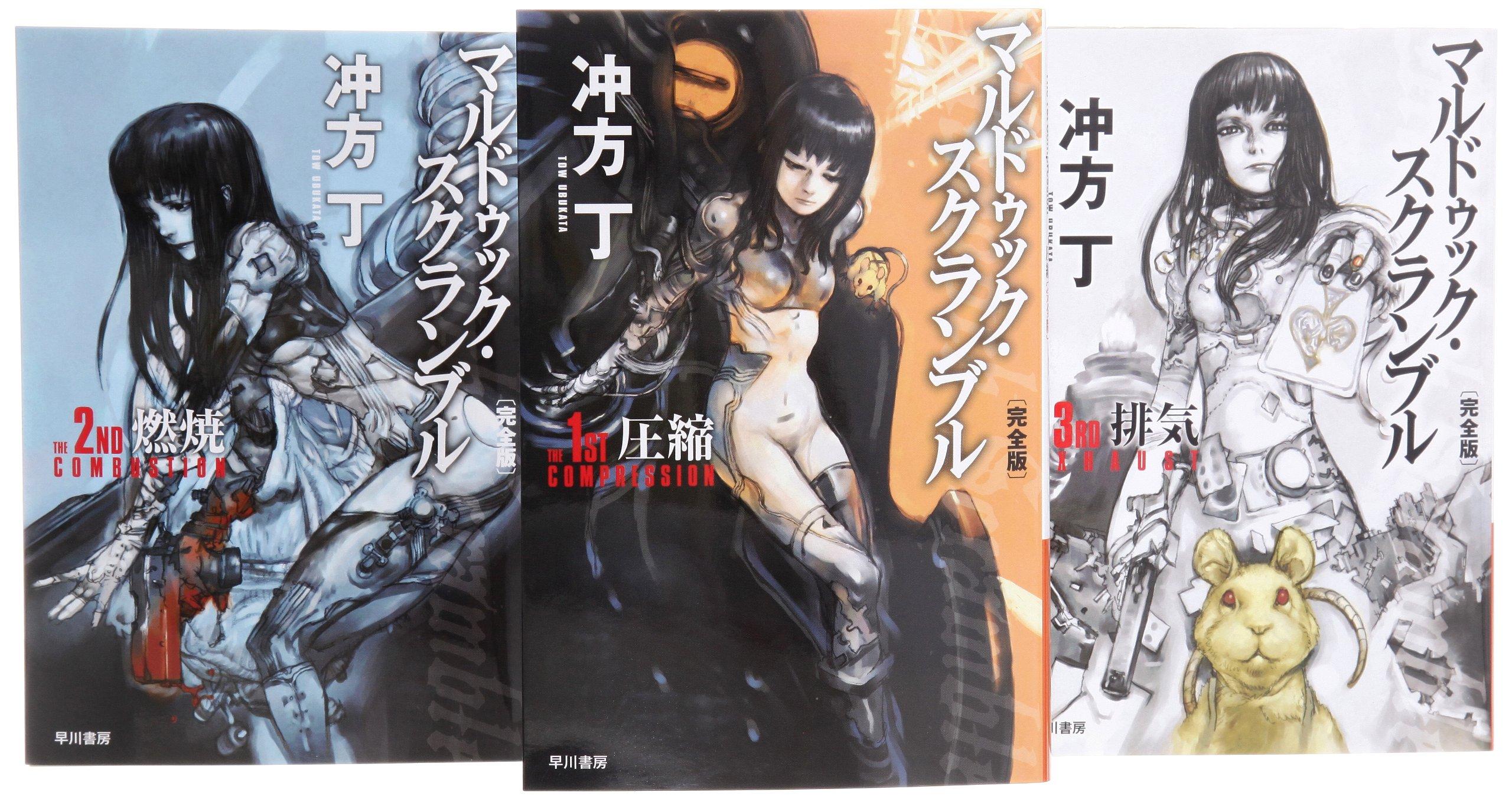 冲方丁のSF小説おすすめ5選!『天地明察』だけじゃない!