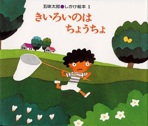 五味太郎の魅力的な絵本7選!小さい子から大人まで楽しめる!