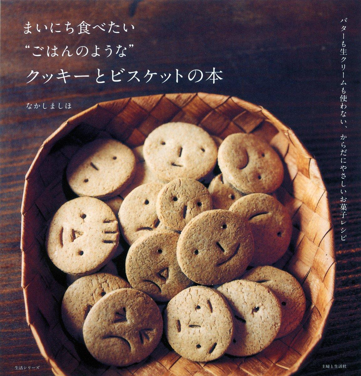 かわいいクッキーが簡単に作れるレシピ本おすすめ5選!