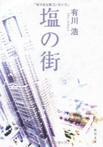 有川浩作品の魅力に迫るおすすめ8選!笑って泣ける!