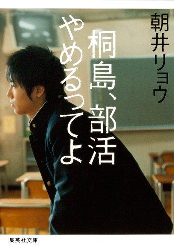 『何者』の次に読むべき朝井リョウ小説おすすめ6選!