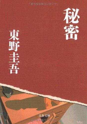 500ページ以下!東野圭吾初心者におすすめの文庫本ランキングトップ5!