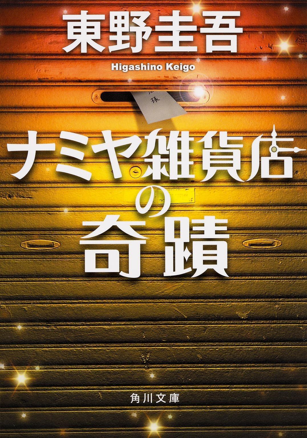 東野圭吾作品オススメ15選!泣ける!感動必至!!