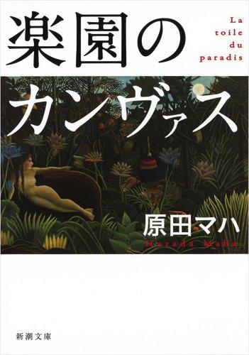 初めての原田マハ!初心者向けおすすめ文庫作品ランキングトップ6!