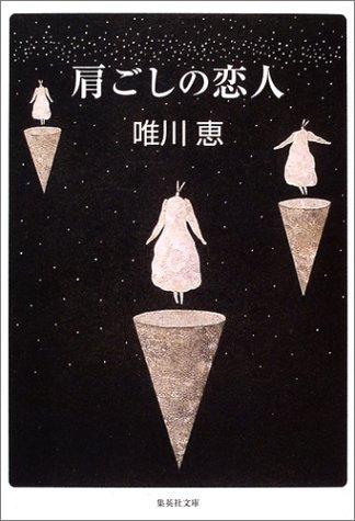恋愛小説で学びたい最高の恋愛。作家別おすすめ5選!【女性作家編】