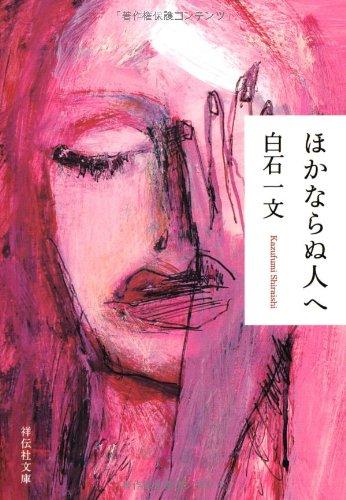 心が豊かになる恋愛小説!作家別おすすめ小説5選!【男性作家編】