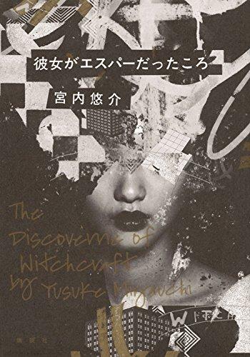 宮内悠介のおすすめ小説5選!巧みなアイデアとストーリー展開で魅了する