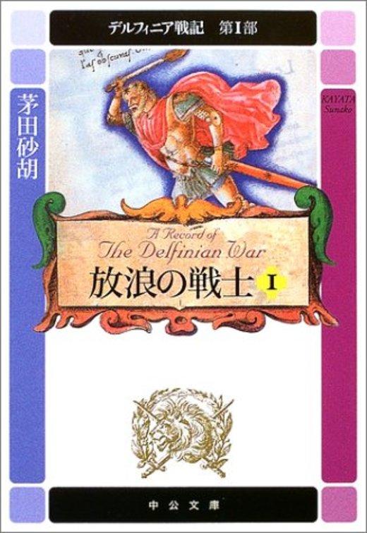 戦記ファンタジーラノベおすすめランキングベスト10!
