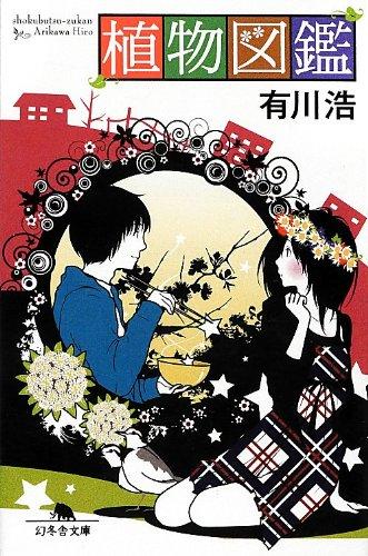 人気No.1恋愛小説家・有川浩のおすすめ作品ランキングベスト6!