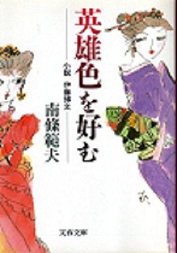 ひと昔前の男女関係がわかるおすすめ本5冊!