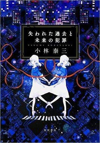 小林泰三おすすめ小説5選!SF×ホラー×ミステリーの複雑な世界観
