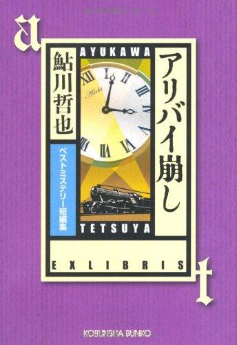 鮎川哲也のおすすめ小説5選!巧みなアリバイトリックに目が離せない