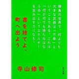 寺山修司おすすめ作品5選!『書を捨てよ、町へ出よう』は、もう読んだ?