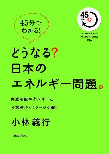 エネルギー問題の入門書おすすめ5冊!