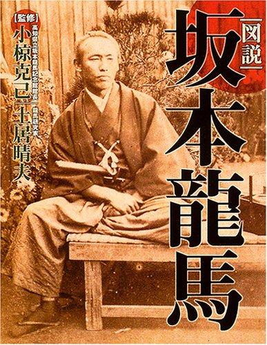 坂本龍馬を知るためのおすすめ本6選!近代日本を築いた立役者!