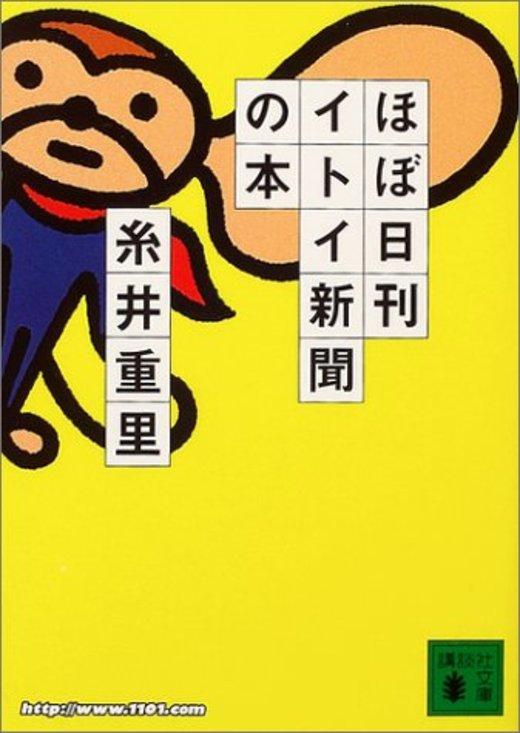糸井重里の仕事の流儀!ほぼ日を生み出した手腕にビジネスを学ぶ5冊