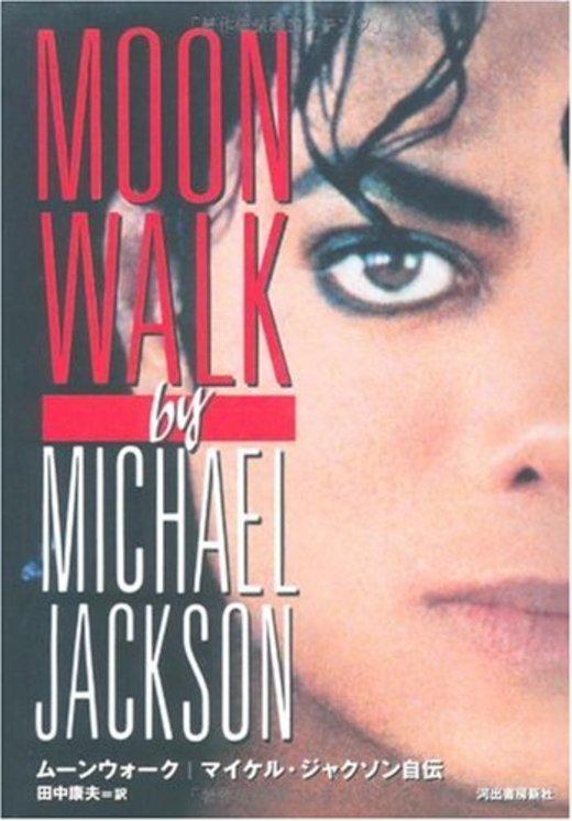マイケル・ジャクソンという人生。愛と哀しみの真実に触れる5冊