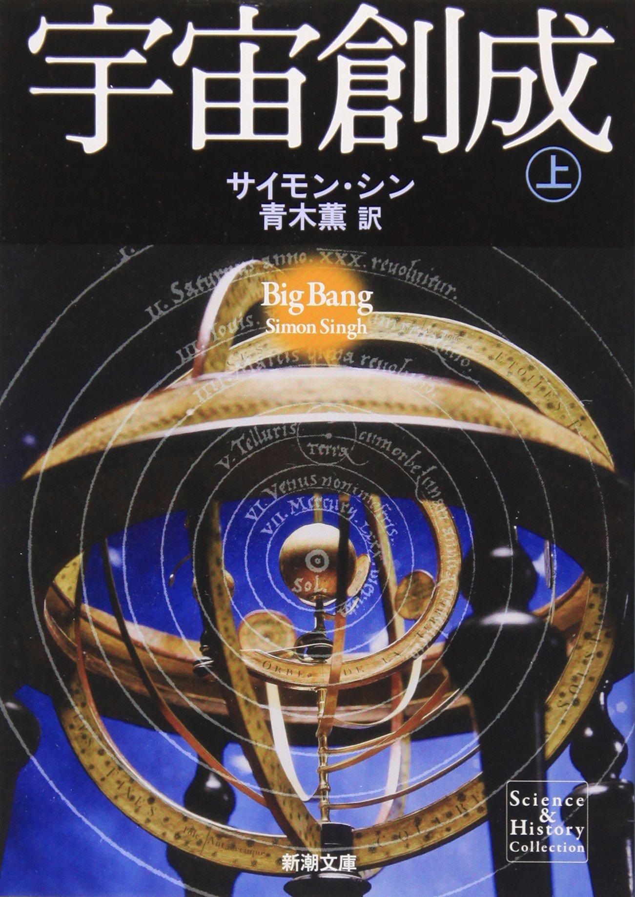 サイモン・シンおすすめ作品5選!世界が読んだ『フェルマーの最終定理』作者