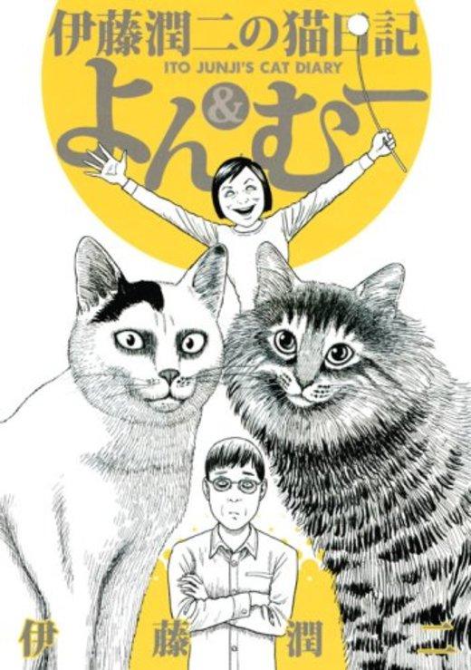 伊藤潤二のおすすめ漫画ランキングベスト5!ホラー漫画大御所の猫漫画も!?
