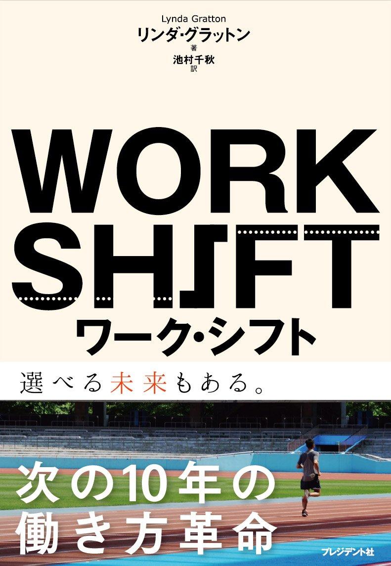 迫る「働き方改革」に向けてマインドセットするためのおすすめ本5選