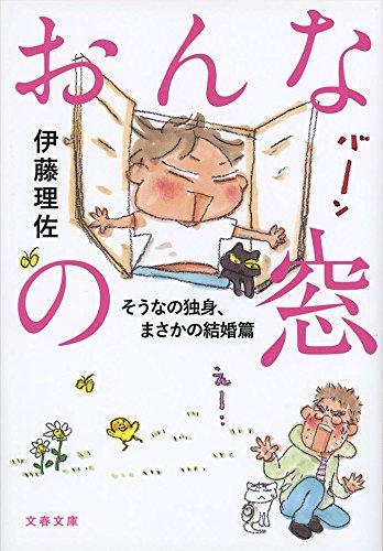 伊藤理佐のおすすめ漫画ランキングベスト5!女の本音を語るエッセイ