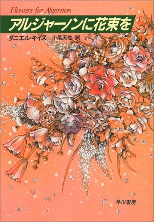 ダニエル・キイスのおすすめ作品5選!『アルジャーノンに花束を』の作者 !