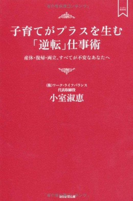 女性におすすめのワークライフバランス本5冊。仕事を含めた豊かな人生とは?