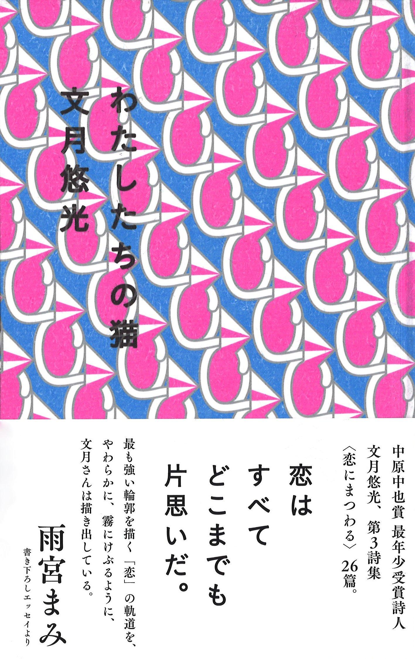 """おすすめの恋愛詩集5選。""""あの日""""の自分に戻っちゃうかも。"""