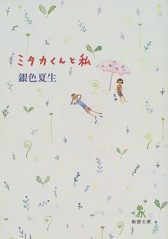 銀色夏生おすすめ作品ランキングベスト5!詩集にとどまらない、魅力