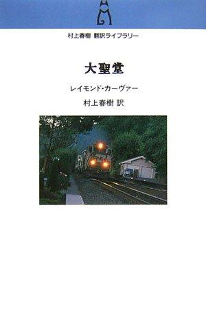 短編作家レイモンド・カーヴァーのおすすめ5選!春樹訳で読みたい!