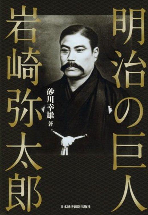 岩崎弥太郎についての本おすすめ5冊!三菱財閥の創業者からビジネスを学ぶ!