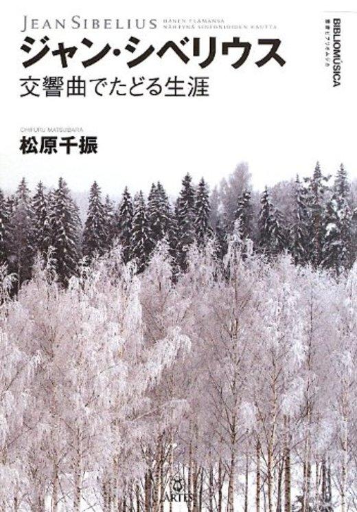 シベリウスの音楽と人生にせまる本4冊。フィンランドを代表する作曲家