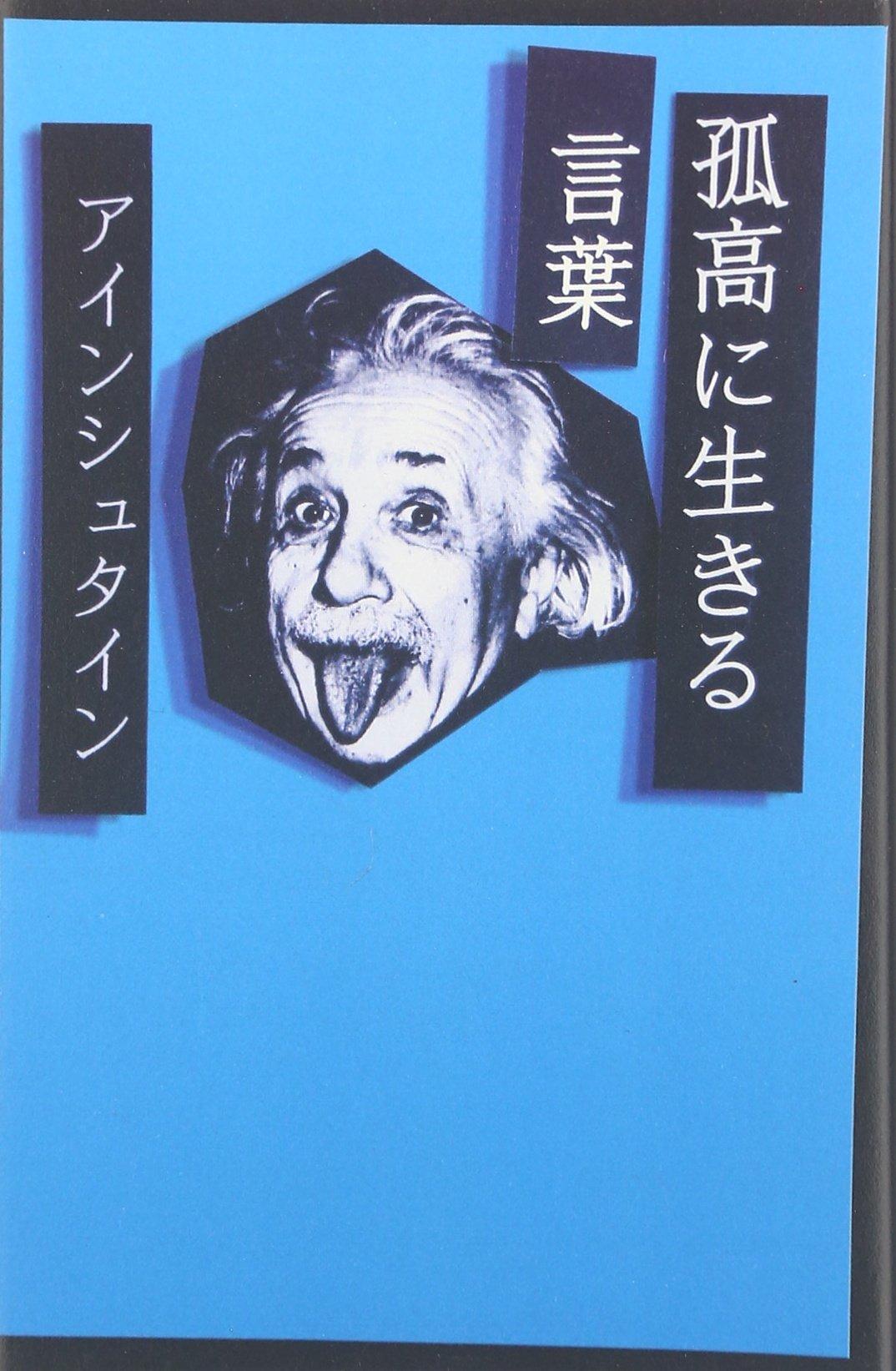 アインシュタインを知る5冊!平和を訴えた天才科学者の名言