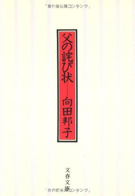 向田邦子のおすすめエッセイランキングベスト5!女性に響く作品に迫る