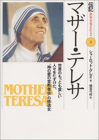 マザー・テレサの愛を知る!おすすめの本5選。