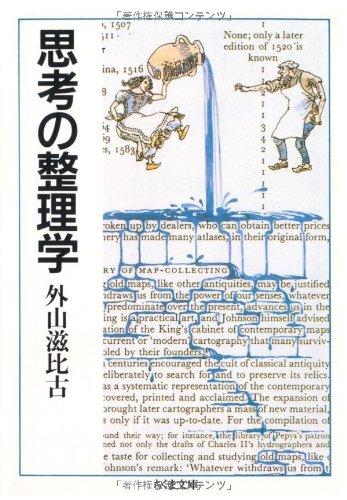 外山滋比古のおすすめ本5選!ベストセラー『思考の整理学』著者!