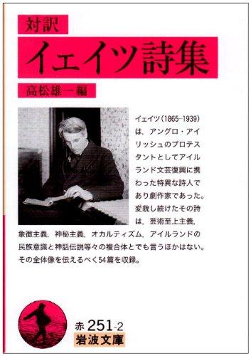 ノーベル文学賞受賞詩人イェーツのおすすめ作品5選!