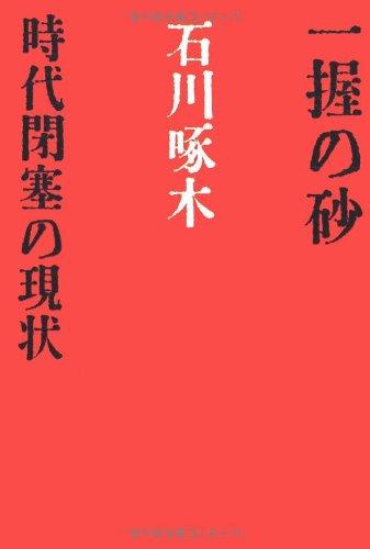 石川啄木の関連本おすすめ5選!天才歌人は、ダメ男?
