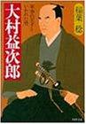 大村益次郎を知る3冊。軍事の天才と言われた男