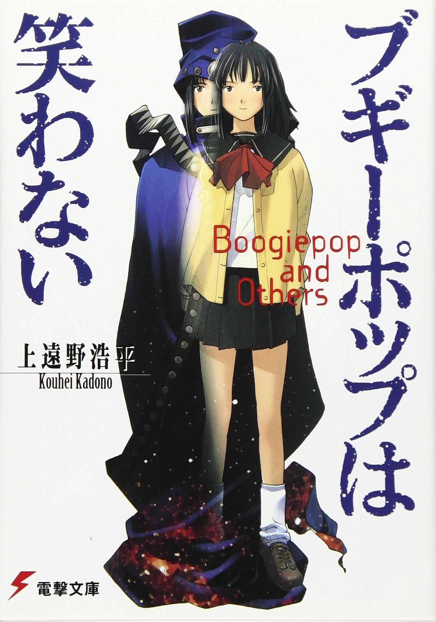 上遠野浩平のおすすめ小説ランキングベスト5!ライトノベルの先駆者!
