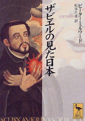 フランシスコ・ザビエルに関する本おすすめ5冊!宣教師から見た日本とは