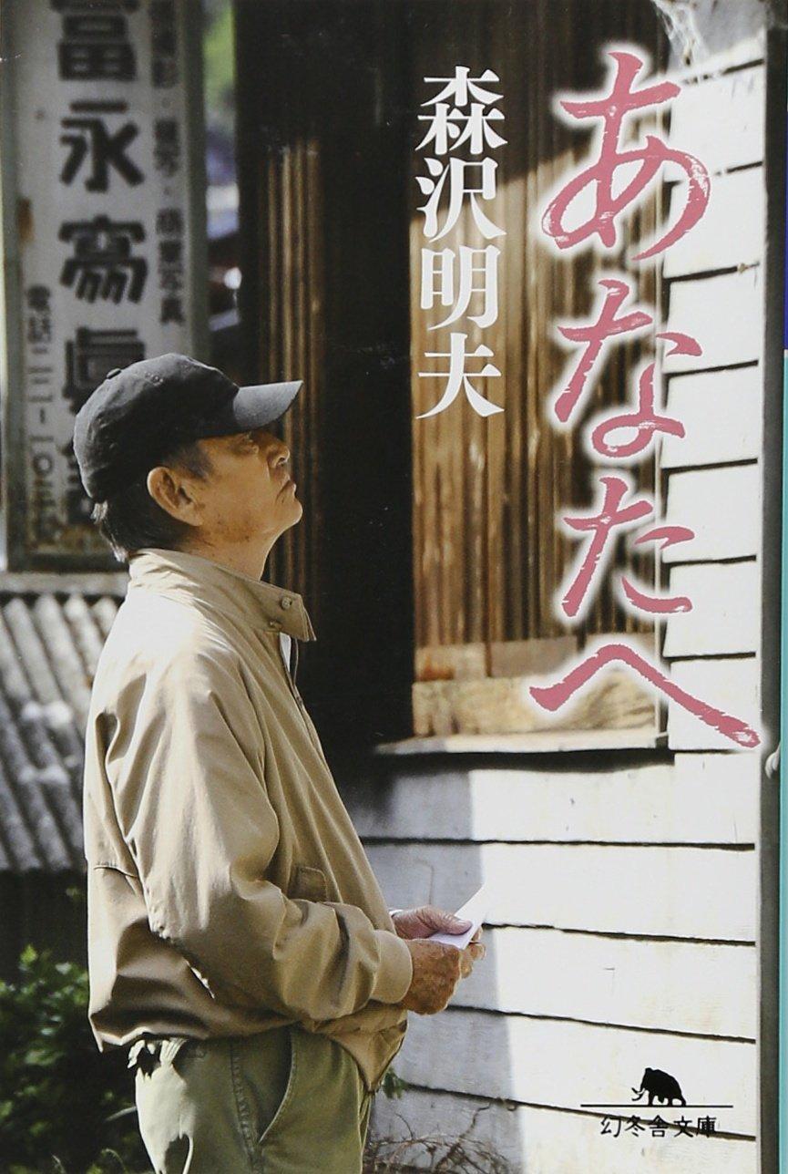森沢明夫のおすすめ本ランキングベスト5!泣ける小説から青春小説まで