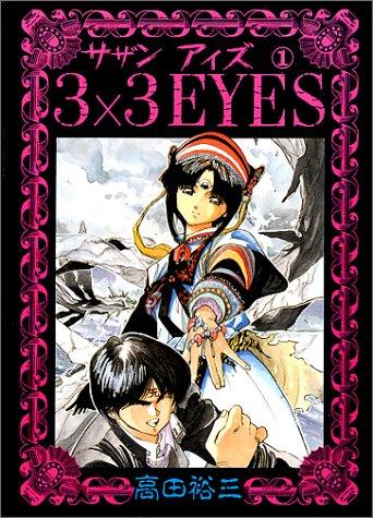 高田裕三のおすすめ漫画ランキングベスト5!壮大なファンタジーの世界!