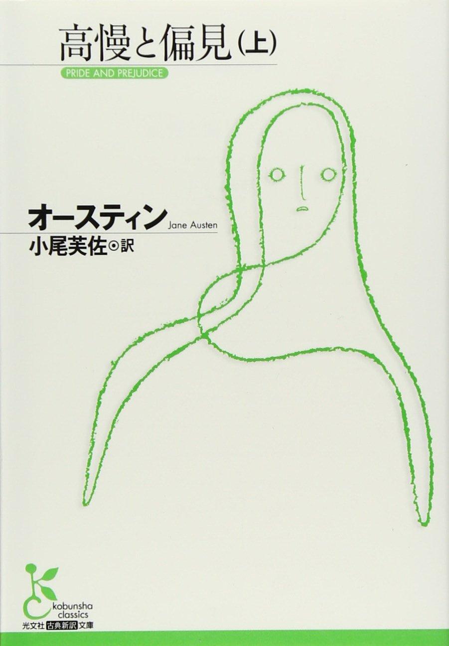 ジェーン・オースティンの名作5選!恋愛小説の名手!