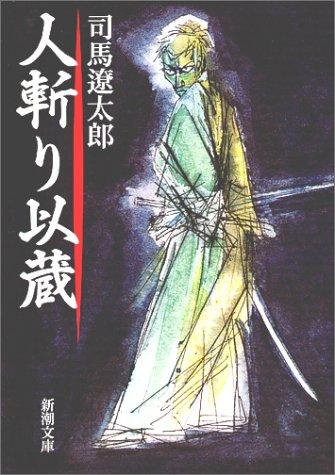 岡田以蔵が登場する5冊。人斬りと呼ばれた男を小説家たちはどう描くのか?
