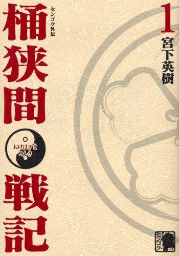 今川義元を知る4冊の本。『センゴク外伝』は必読!
