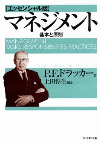 マネジメントとは? 能力をつけるために絶対読むべき、おすすめ本5選