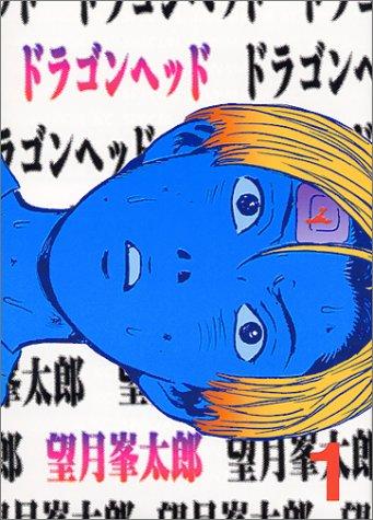望月峯太郎のおすすめ漫画ランキングベスト5!衝撃的な作品を生み出す作家