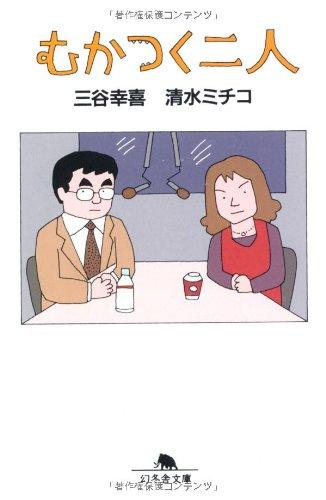 三谷幸喜のくすっと笑えるおすすめ5冊!『ありふれた生活』だけじゃない